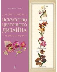 Искусство цветочного дизайна