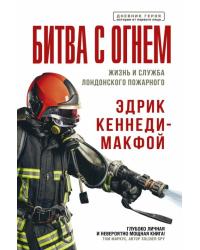 Битва с огнем. Жизнь и служба лондонского пожарного