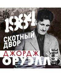 """CD-ROM (MP3). """"1984. Скотный двор"""""""