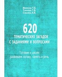 620 тематических загадок с заданиями и вопросами. Готовим к школе: развиваем логику, память и речь