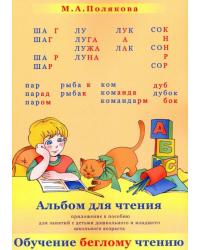"""Альбом для чтения. Приложение к пособию для занятий с детьми дошкольного и младшего школьного возраста """"Обучение беглому чтению"""""""