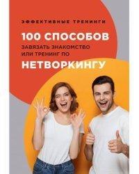 100 способов завязать знакомство или тренинг по нетворкингу