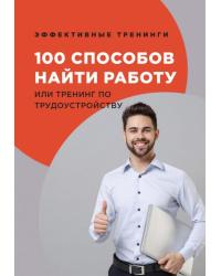 100 способов найти работу или тренинг по трудоустройству