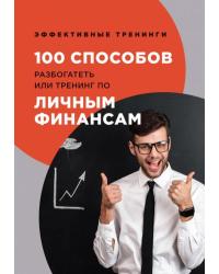 100 способов разбогатеть или тренинг по личным финансам