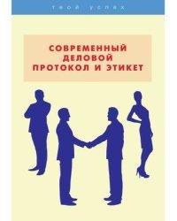 Современный деловой протокол и этикет