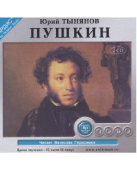 CD-ROM (MP3). Пушкин (количество CD дисков: 2)