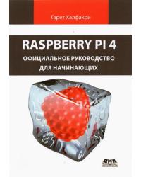 Raspberry PI 4. Официальное руководство для начинающих