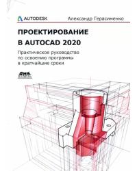 Проектирование в AutoCAD 2020. Практическое руководство по освоению программы в кратчайшие сроки