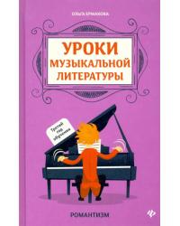 Уроки музыкальной литературы. Третий год обучения: романтизм