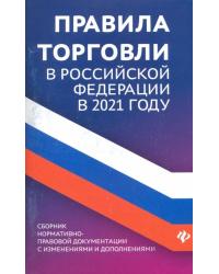 Правила торговли в Российской Федерации в 2021 году