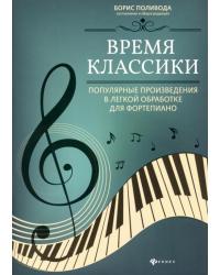 Время классики. Популярные произведения в легкой обработке для фортепиано