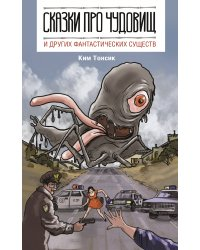 Сказки про чудовищ и других фантастических существ
