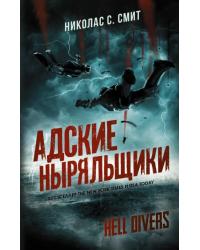 Hell Divers. Адские ныряльщики