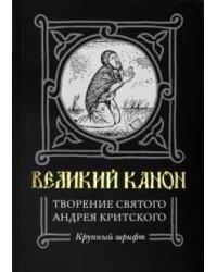 Великий канон творение святого Андрея Критского с параллельным переводом
