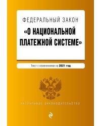 """Федеральный закон """"О национальной платежной системе"""". Текст с изменениями на 2021 год"""