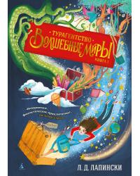 """Турагентство """"Волшебные миры"""". Книга 1"""