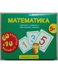 Математика. Карточки развивающие
