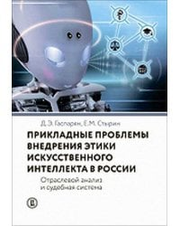 Прикладные проблемы внедрения этики искусственного интеллекта в России. Отраслевой анализ и судебная система