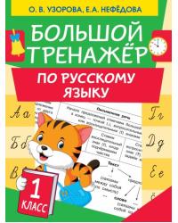 Большой тренажер по русскому языку. 1 класс