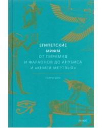 """Египетские мифы. От пирамид и фараонов до Анубиса и """"Книги мертвых"""""""
