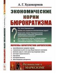 Экономические корни бюрократизма. Выпуск №234