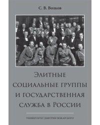 Элитные социальные группы и государственная служба в России