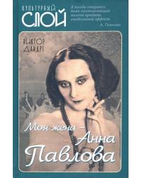 Моя жена - Анна Павлова