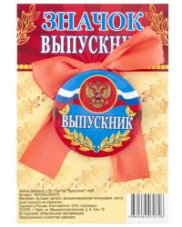 """Значок закатной """"Выпускник"""", с бантом, 56 мм"""