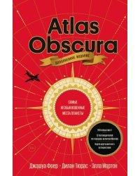 Atlas Obscura. Самые необыкновенные места планеты