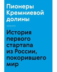 Пионеры Кремниевой долины. История первого стартапа из России, покорившего мир