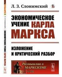 Экономическое учение Карла Маркса. Изложение и критический разбор. Выпуск №232