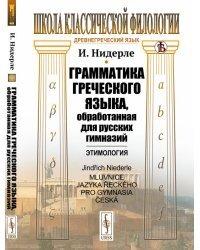 Грамматика греческого языка, обработанная для русских гимназий. Этимология
