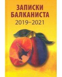 Записки балканиста. 2019-2021