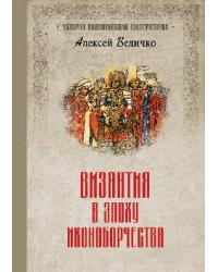 Византия в эпоху иконоборчества