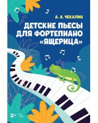 """Детские пьесы для фортепиано """"Ящерица"""". Ноты"""