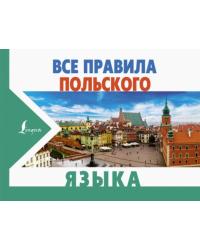 Все правила польского языка