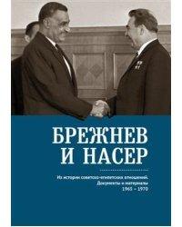 Брежнев и Насер 1965-1970.Из истории советско-египетских отношений. Документы и материалы