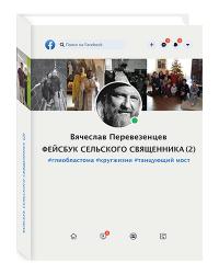 Фейсбук сельского священника (2) #глиобластома #кругжизни #танцующий мост