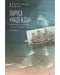 """Паруса """"Надежды"""". Морской дневник сухопутного человека"""