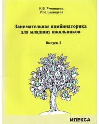 Занимательная комбинаторика для младших школьников. Выпуск 3