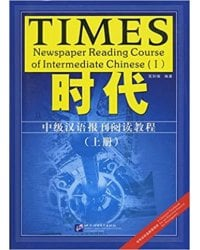 Times. Newspaper Reading Course of Intermediate Chinese. Volume 1