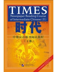 Times. Newspaper Reading Course of Intermediate Chinese. Volume 2