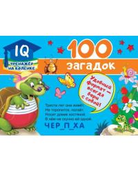 100 загадок