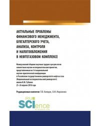 Актуальные проблемы финансового менеджмента, бухгалтерского учета, анализа, контроля и налогообложения в нефтегазовом комплексе