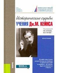 Исторические судьбы учения Дж.М. Кейнса. Монография