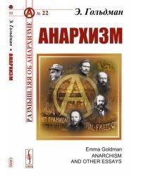 Анархизм. Выпуск №22