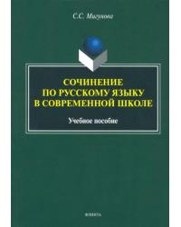 Сочинение по русскому языку в современной школе. Учебное пособие