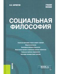 Социальная философия. Учебное пособие