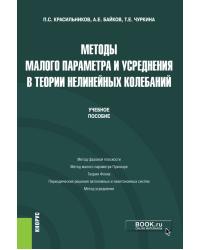 Методы малого параметра и усреднения в теории нелинейных колебаний. Учебное пособие