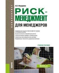 Риск-менеджмент (для менеджеров). Учебное пособие